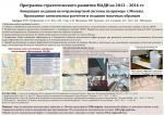 2013 - Велотранспортная система г. Москвы