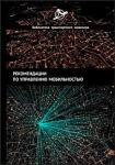 """Книга """"Рекомендации по управлению мобильностью"""""""