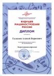 Диплом Галышева А.Б. - Будущее машиностроения России