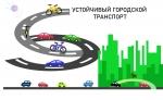 Устойчивый городской транспорт